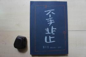 1984年16开《不手非止》第10号:秦汉古玺印选