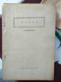 农业昆虫学-昆虫形态学--北京大学生物系油印本16开64页