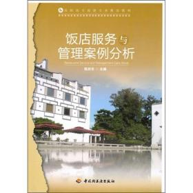 高职高专旅游专业教改教材:饭店服务与管理案例分析