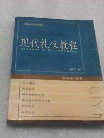 现代礼仪教程:修订本