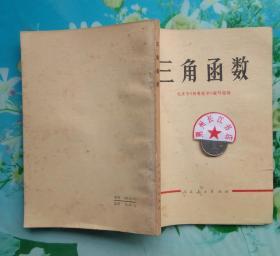 正版8新 三角函数 北京市《初等数学》编写组 人民教育 1975年版