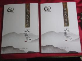 浙江九三学社大事记 1955—2015年