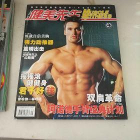 科学健身:健美先生 2007年第1期 总第93期