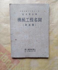 中华民国30年十一月教育部公布 :机械工程名词(普通部 )  一版一印