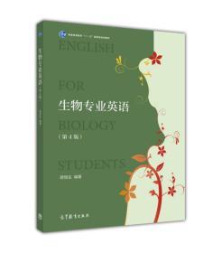 生物專業英語(第4版)