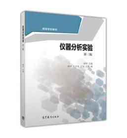 仪器分析实验(第3版) 胡坪  胡坪 王月荣 王氢 王燕 高等教