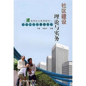 高等职业教育教材:社区建设理论与实务(社区工作与管理专业)