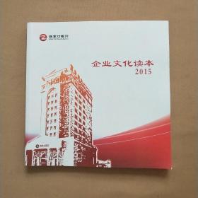 张家口银行:企业文化读本 2016