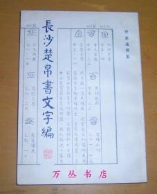 长沙楚帛书文字编(1993年1版1印)