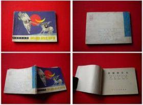 《英雄救日月》,人美1983.6一版一印40万册,7304号.外国连环画