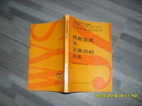 机智及其与无意识的关系(8品小32开书脊破损1989年1版1印5000册216页)36467