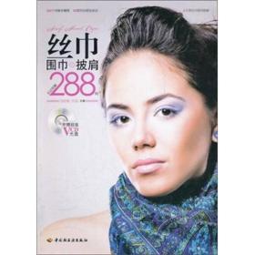 丝巾、围巾、披肩系法图解288例