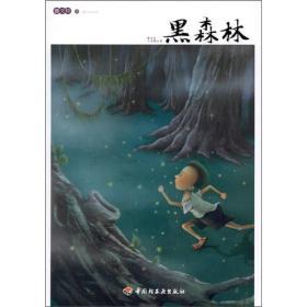 曹文轩小说精品屋:黑森林