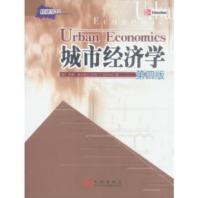 城市经济学 第四版