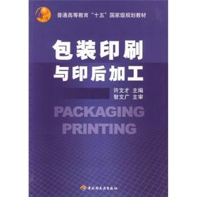 包装印刷与印后加工