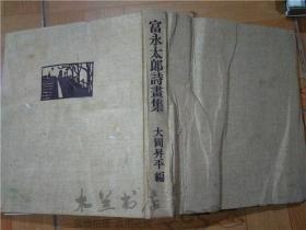 日本日文美术 富永太郎詩畫集 限定500部/ 株式會社求龍社 昭和四十七年 小12開布面精裝