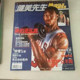 科学健身:健美先生 2007年第5期 总第97期 (无海报)
