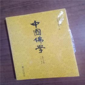 中国佛学(2014年总第35期)9787509761885