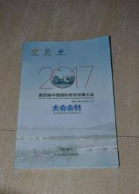 2017第四届中国国际物流发展大会 大会会刊.