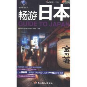 畅游日本-悠生活.旅游大玩家