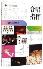【二手包邮】合唱指挥 阎宝林 人民音乐出版社