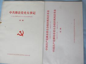 中共潍县(潍坊)党史大事记(1924——1937),潍县(潍坊)委员会组织机构沿革表(1926——1983)——两本合售