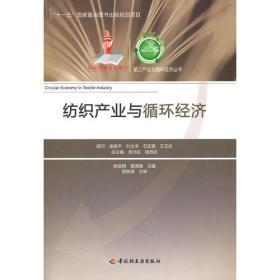 第二产业与循环经济丛书:纺织产业与循环经济