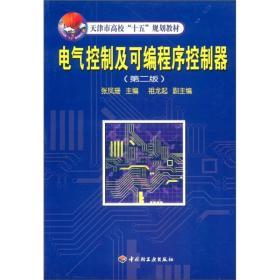 """天津市高校""""十五""""规划教材:电气控制及可编程序控制器(第2版)"""
