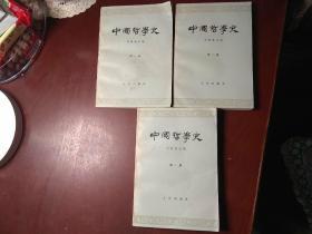中国哲学史  1-3册  全三册
