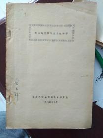 昆虫的外部形态与生物学---北京大学生物系昆虫学专业【1974年油印本45页】北京大学教授宗志祥签名收藏
