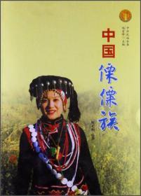 中华民族全书:中国傈僳族