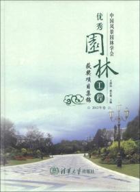 中国风景园林学会优秀园林工程获奖项目集锦(2012年卷)