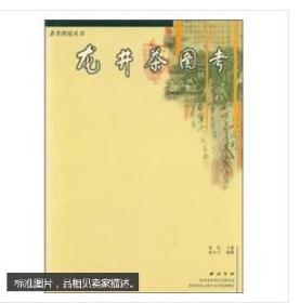 茶考图说丛书---龙井茶图考80428X