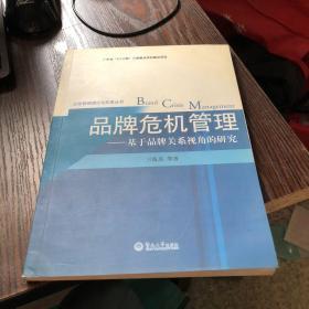 品牌危机管理:基于品牌关系视角的研究(应急管理理论与实务丛书)