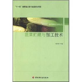 现货-服务三农·农产品深加工技术丛书:蔬菜贮藏与加工技术