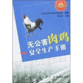 无公害肉鸡安全生产手册