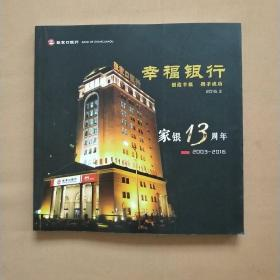 幸福银行:张家口银行成立十三周年【2003-2016】专刊