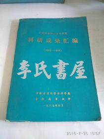 科研成果汇报 青海省畜牧兽医科学院 (1952-1986)