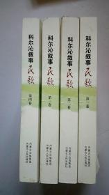科尔沁叙事蒙古【汉语版全4册】