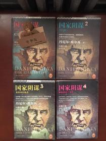 国家阴谋:以色列的暗杀艺术、英国刺客 、梵蒂冈忏悔 者、维也纳死亡事件(全4册 )