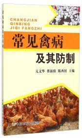 常见禽病及其防制
