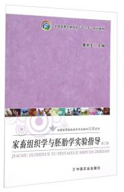 家畜组织学与胚胎学实验指导(第3版)