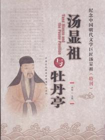 汤显祖与牡丹亭——纪念中国明代文学巨匠汤显祖(特刊)