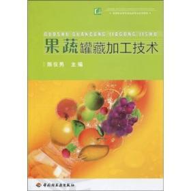 高等职业教育食品类专业系列教材:果蔬罐藏加工技术