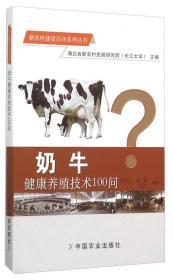 奶牛健康养殖技术100问