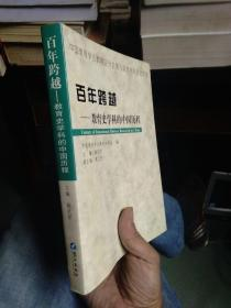 百年跨越:教育史学科的中国历程:中国教育学会教育史分会第九届学术年会论文选 2005年一版一印  近全品
