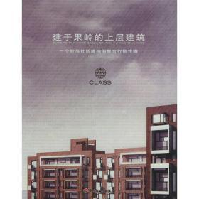 建于果岭的上层建筑:一个阶层区建构的整合行销传播(赠VCD光盘一张)