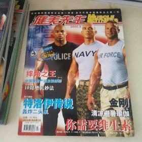 科学健身 健美先生 2006年第9期 带海报