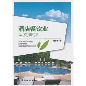 酒店餐饮业生态管理