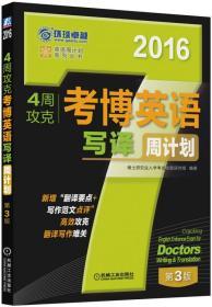 环球卓越·2016英语周计划系列丛书:4周攻克考博英语写译周计划(第3版)